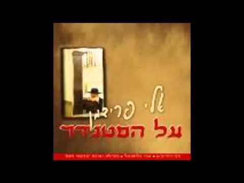 אלי פרידמן - לא מתנתקים | Eli Friedman