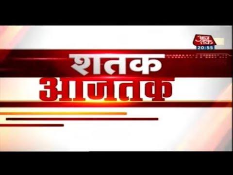 आज सुबह की बड़ी खबरें | Shatak Aaj Tak - May 23, 2019
