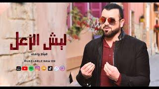 هيثم يوسف - ليش الزعل @ Haitham Yousif - Lesh El Za3al