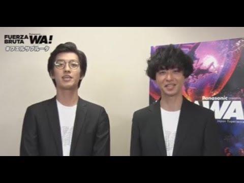 "水田 航生 & 橋本 淳 ~"" WA! - Wonder Japan Experience """