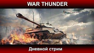 War Thunder - Дневной стрим | Паша Фриман