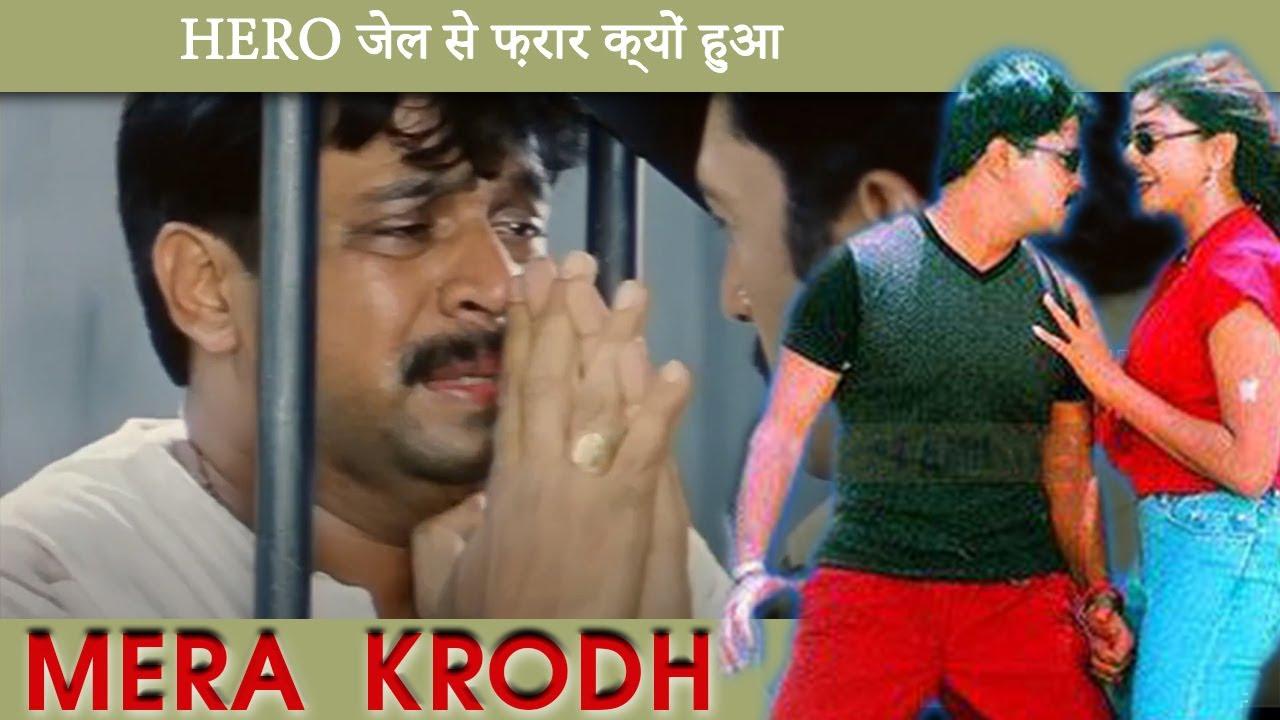 HERO जेल से फ़रार क्यों हुआ | Mera krodh | Scene 26 | Arjun | Prakash Raj
