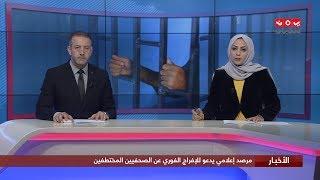 اخر الاخبار   15 - 11 - 2019   تقديم هشام جابر و مروه السوادي   يمن شباب