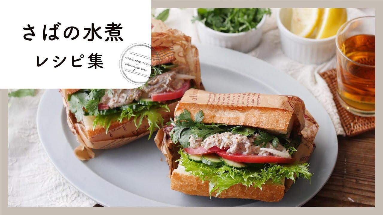 サバ 缶 レシピ 人気 1 位