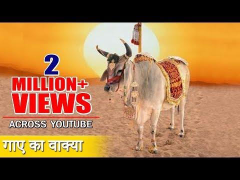 गाय का वाक़या   Gaye Ka Waqya   Karishma-E-Khwaja Ghareeb Nawaz   Sonic Islamic