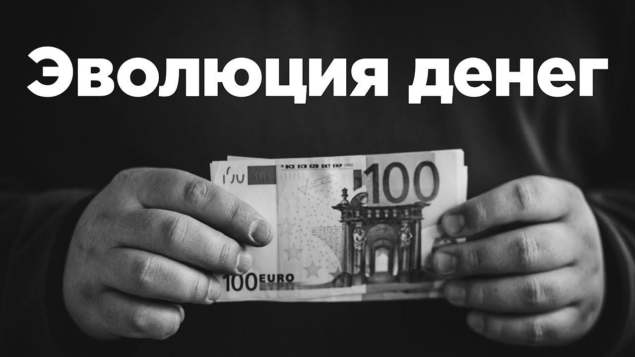 Эволюция денег | Биткоин - следующий этап?