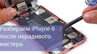 как разобрать apple iphone 6 a1549 a1586 a1589