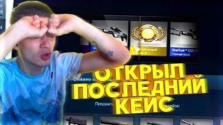 ОТКРЫЛ ПОСЛЕДНИЙ КЕЙС - CS GO КЕЙСЫ / CASE OPENING