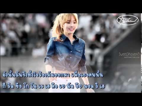 [Karaoke/Thaisub]Taeyeon - The Reason I Became A Singer (Shot ver.)