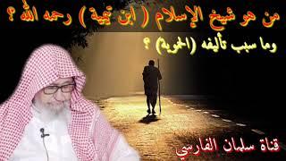 صالح الفوزان : من هو شيخ الإسلام ابن تيمية ؟