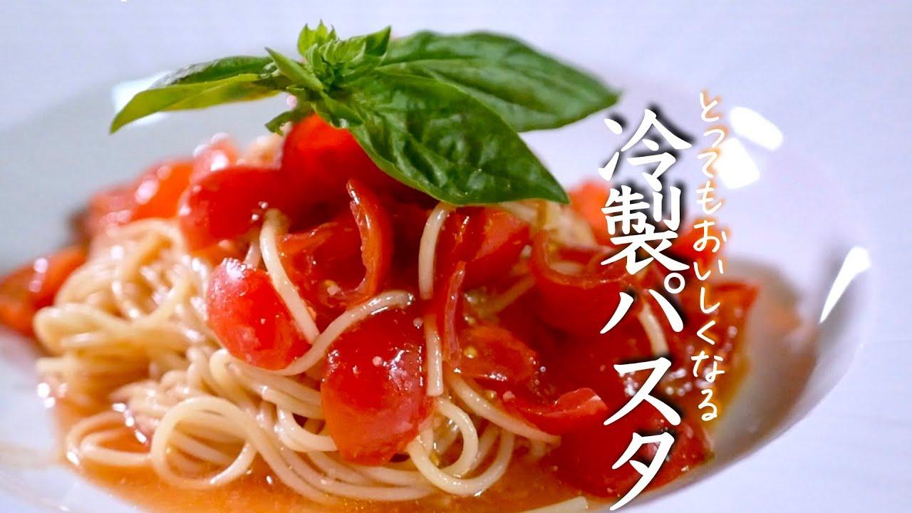 製 パスタ 冷 冷製パスタのレシピ・作り方 【簡単人気ランキング】|楽天レシピ
