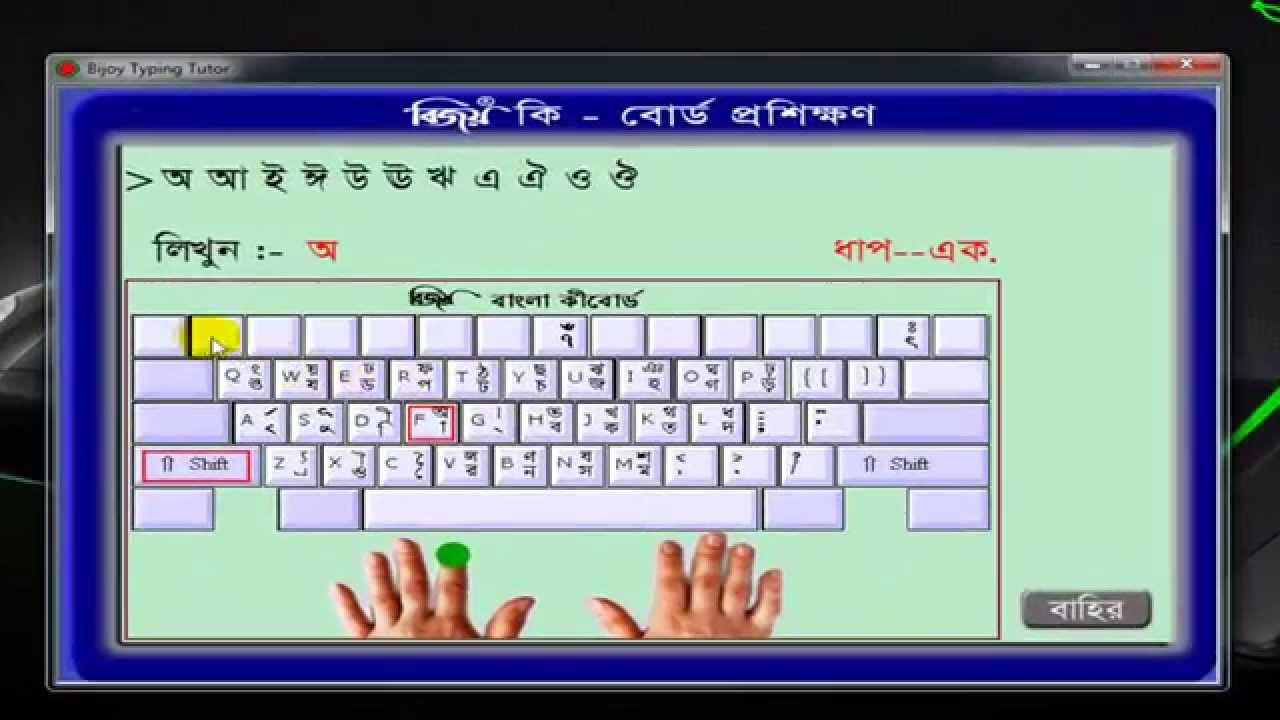 Worksheet Typing Learning Program bijoy typing tutor full version download new bangla tutorial tips 7