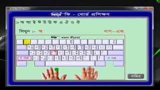 bijoy typing tutor full version download new bangla tutorial tips 7