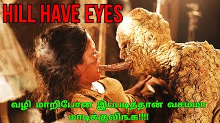 The Hill have eyes movie story in tamil | story in tamil | Tamil critic