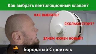 видео Вентиляционный клапан. Вентиляционное оборудование: цены, отзывы