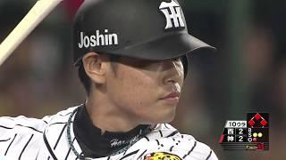 原口文仁サヨナラタイムリー! 2017/06/15 阪神vs西武 【高画質】