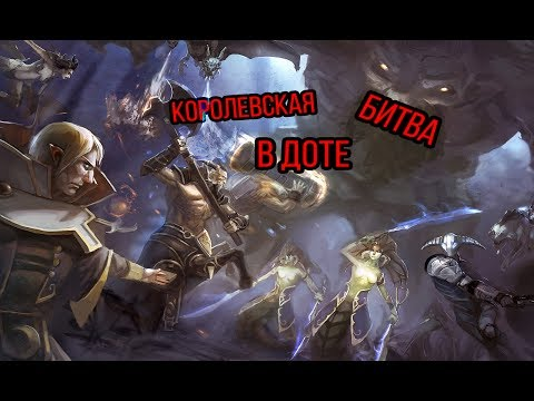 видео: dota 2 | battle royale | Драка бомжей