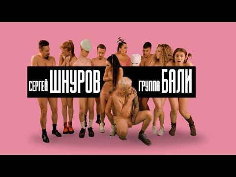группа Бали & Сергей Шнуров - Эксгиби