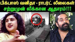 பிக்பாஸ் வனிதா-ராபர்ட் லீலைகள் சற்றுமுன் லீக்கான ஆதாரம் | Bigg Boss Vanitha & Robert Unknown Secrets