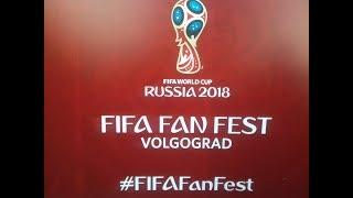 ЧМ ФИФА 2018 Волгоград. Организация отличная