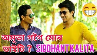 নলবেইৰা ভাষাত কি ক'লে Siddhant Kalita য়ে ?Funny interview 😀