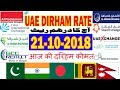 Today UAE Dirham Rates - 21-10-2018 | India | Pakistan | Bangladesh | Nepal