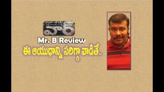 War Telugu Movie Review and Rating | Hritik Roshan | Tiger Shroff | Vani Kapoor | Mr. B