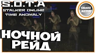 STALKER Online Time Anomaly (S.O.T.A) - НОЧНОЙ РЕЙД