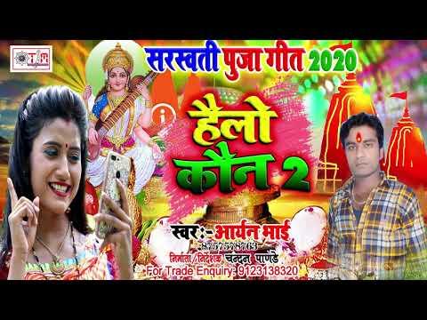 हैलो-कौन-2-सरस्वती-पूजा-गीत--2021--#aryan-bhai---hello-kaun