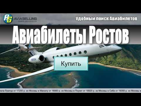 Авиабилеты  Ростов!