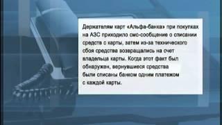 В Газпромнефти прокомментировали списания с карт