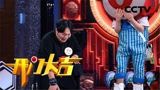 《开门大吉》 20191104| CCTV综艺