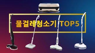 물걸레청소기 추천 인기 제품 상품 무선 로봇청소기 대우…