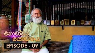 Mahacharya Yauvanaya | Episode 09 - (2018-03-24) | ITN Thumbnail