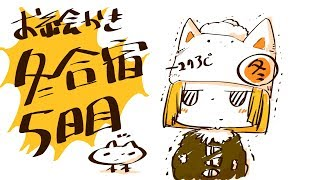 [LIVE] ヒエッ!?真冬のお絵かき合宿!!5日目【12/24~30 10:00~17:00毎日配信】