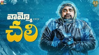 Winter Season Kastalu || Bumchick Babloo
