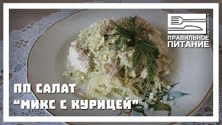 "ПП салат ""Микс с курицей"" - ПП РЕЦЕПТЫ: pp-prozozh.ru"