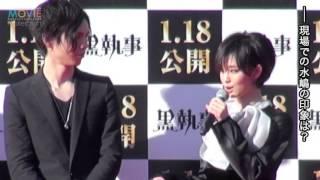 水嶋ヒロ、剛力彩芽、山本美月、優香、大谷健太郎監督/『黒執事』完成...