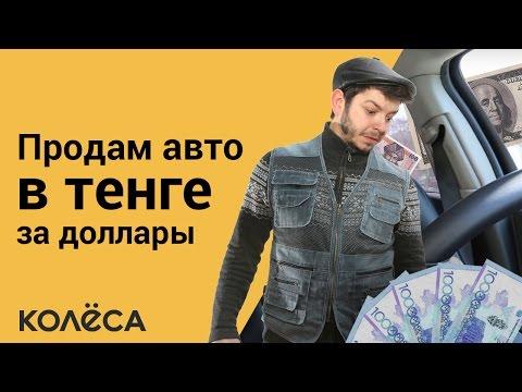 Продам авто в тенге за доллары. Таксист Русик на Kolesa.kz