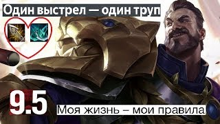 Грейвз гайд-геймплей 9.5 (Graves) |Лига легенд| Забытая двухстволка