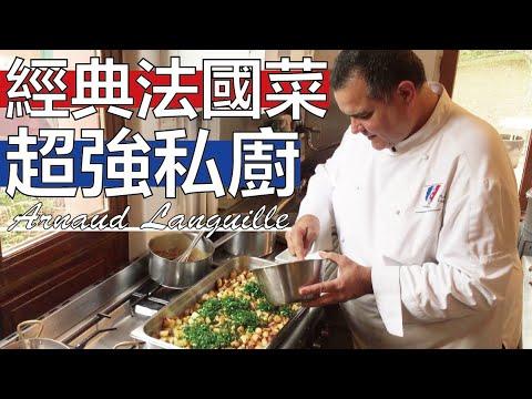 【阿辰師】老經驗超強私廚 經典法國菜(ft. Arnaud Languille)