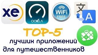 видео ТОП-7 мобильных приложений для туристов