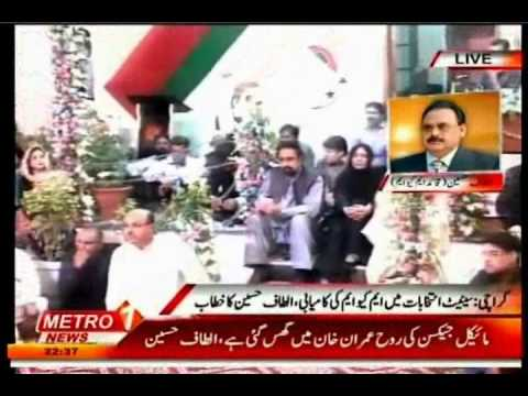 Part-1 Altaf Hussain address to workers at Nine Zero to celebrate MQM candidates' success in Senate