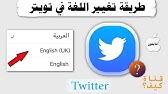 تغيير لغة تطبيق تويتر في الجوال عربي انجليزي Youtube