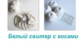Белый свитер с косами. Отчёт номер 1. Вязание спицами :)