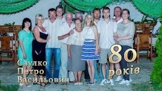 Ювілей 80 років Саулко Петро Васильович Шаргород 2015 рік(, 2016-01-09T09:32:38.000Z)