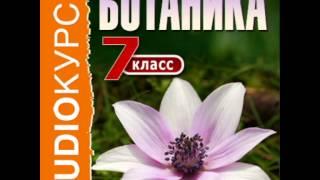 "2000250 Urok 10 Аудиокнига. ""7 класс. Ботаника"""