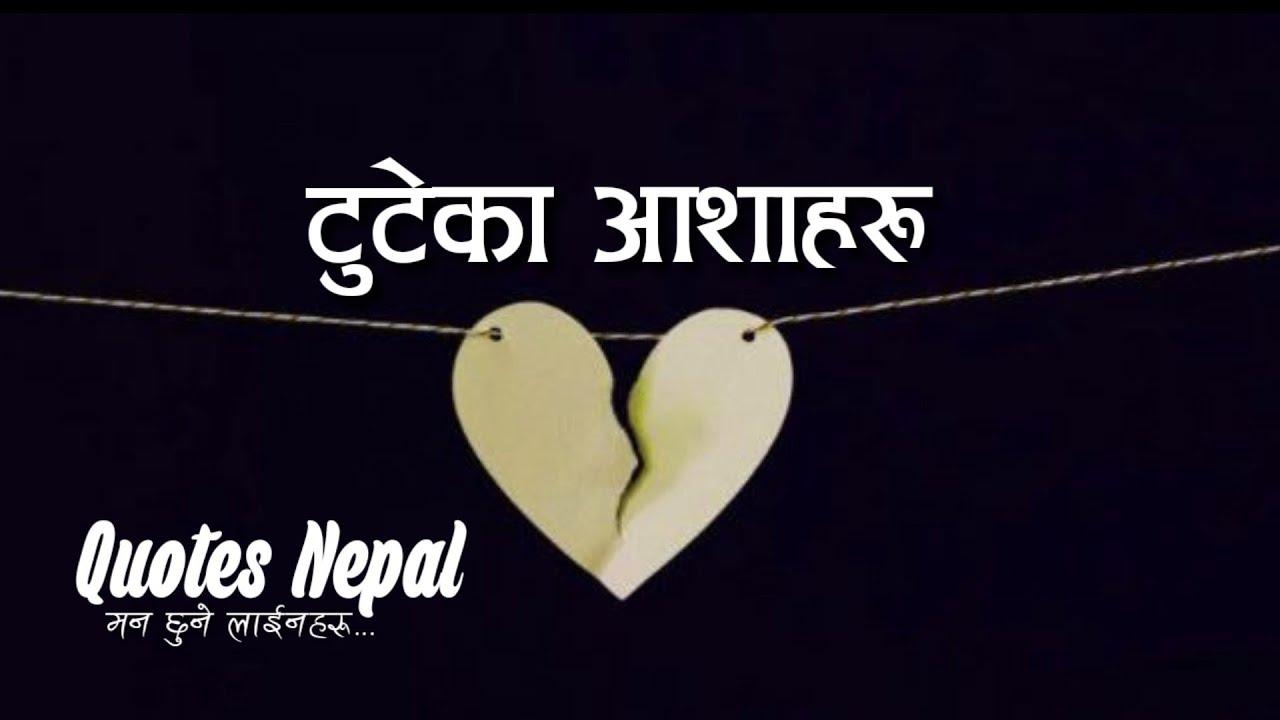Nepali Breakup Quotes मन छन लईनहर Nepali Quotes