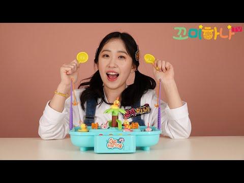 [꼬미하나TV] 아기어부가 되어 물고기를 낚아봐요~ 아기어부 낚시놀이 [kkomi_hana]