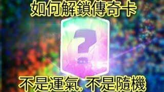 皇室戰爭-如何3天內獲得傳奇卡 (免費,不靠運氣!) thumbnail